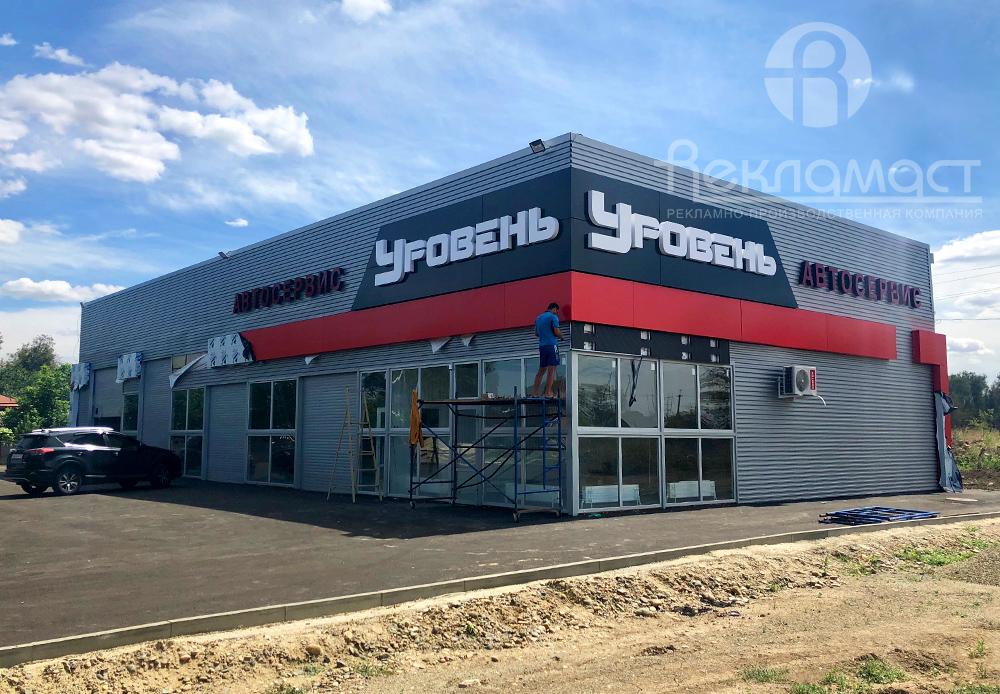 Комплексное рекламное оформление магазина строительных материалов «Уровень» г. Ставрополь